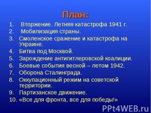 План: Вторжение. Летняя катастрофа 1941 г. Мобилизация страны. Смоленское сражен