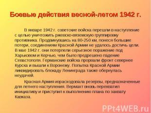 Боевые действия весной-летом 1942 г. В январе 1942 г. советские войска перешли в