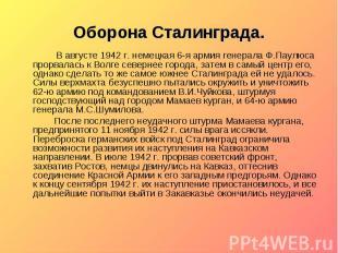 Оборона Сталинграда. В августе 1942 г. немецкая 6-я армия генерала Ф.Паулюса про