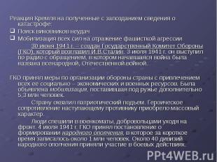 Реакция Кремля на полученные с запозданием сведения о катастрофе: Поиск виновник