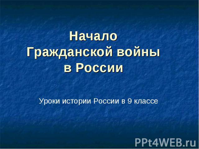 Гражданской тему на в россия презентацию войны советская годы