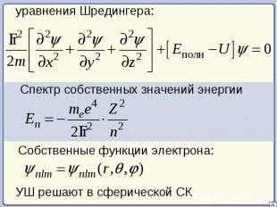 Уравнение шредингера курсовая