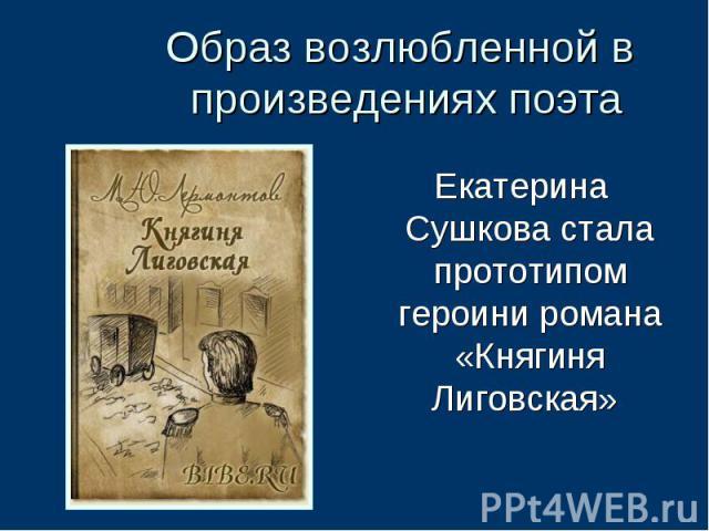 Адресаты любви наталья фёдоровна иванова екатерина сушкова варвара александровна лопухина