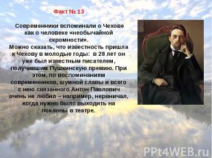 Биография Чехова Презентацию