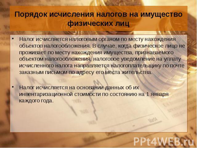 Налог на прибыль для физических лиц при продаже тесты по мсфо 19 с ответами