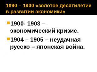 Теме по первая революция русская презентацию