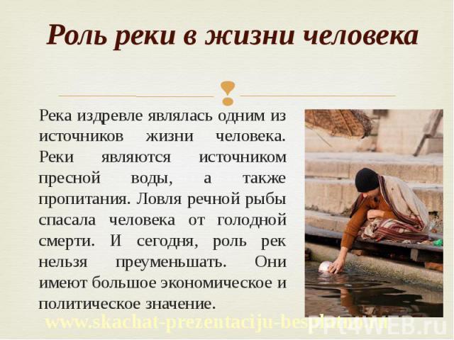 роль рыбалки в жизни человека