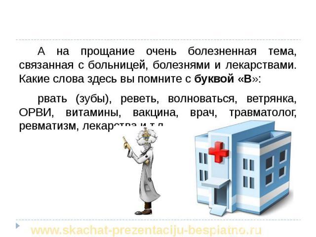 Слова связанные с врачом