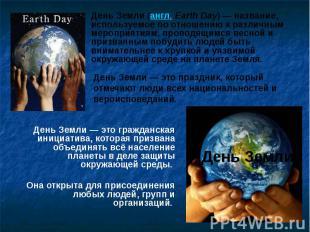 День Земли — это гражданская инициатива, которая призвана объединять всё населен
