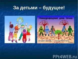 За детьми – будущее!