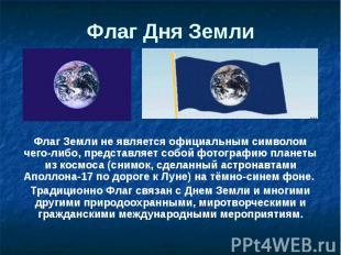 Флаг Дня Земли Флаг Земли не является официальным символом чего-либо, представля