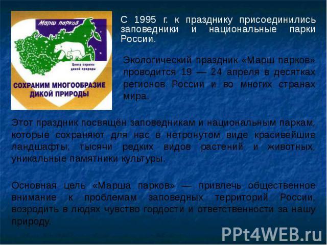 С 1995 г. к празднику присоединились заповедники и национальные парки России. С 1995 г. к празднику присоединились заповедники и национальные парки России.