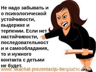 Презентация Профессия Учитель Скачать
