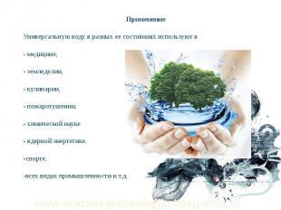 Применение Применение Универсальную воду в разных ее состояниях используют в - м