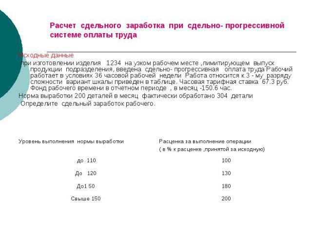 Расчет расценок при сдельной оплате труда впечатляющей