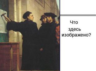 Реферат На Тему Мартин Лютер