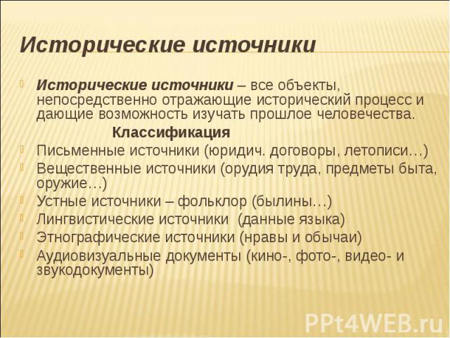 примеры источников муниципального права таблица