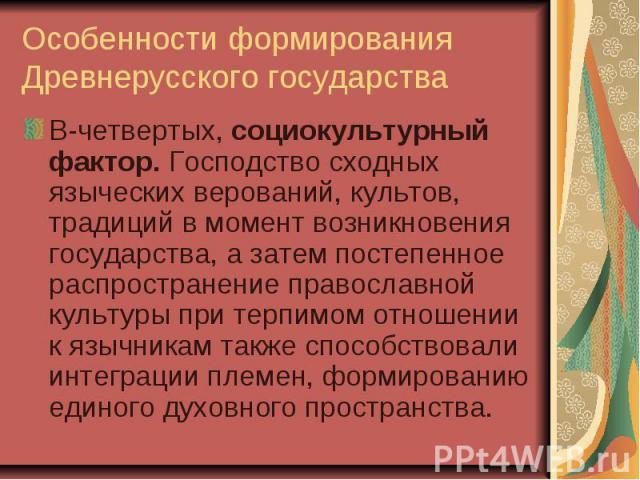 Формирование Древнерусского Государства Презентация 6 Класс
