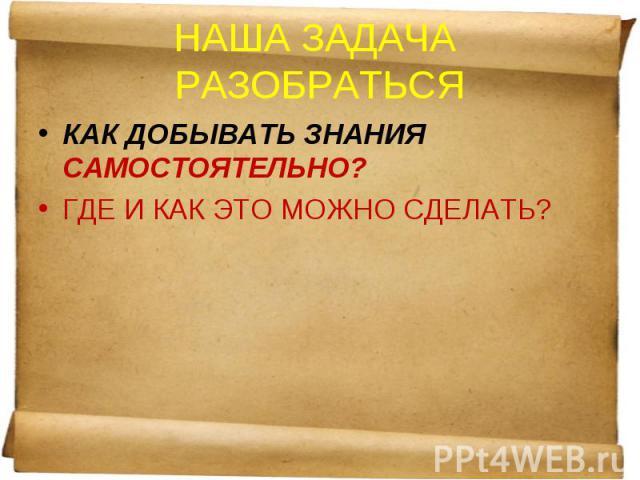 """Презентация на тему """"ОБРАЗОВАНИЕ И САМООБРАЗОВАНИЕ"""" скачать бесплатно"""