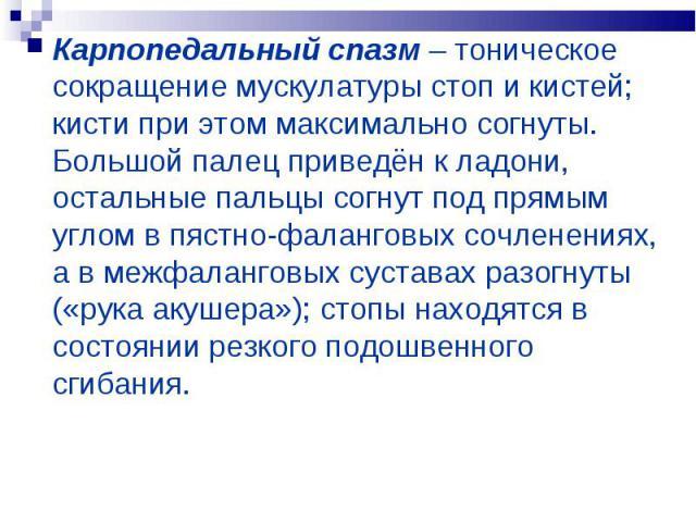 Спазм Карпопедальный