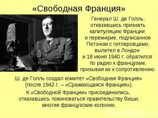 Генерал Ш. де Голль, отказавшись признать капитуляцию Франции и перемирие, подпи