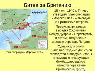 16 июня 1940 г. Гитлер утвердил план операции «Морской лев» – высадки на Британс