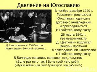 В ноябре-декабре 1940 г. Германия предложила Югославии подписать договор о ненап