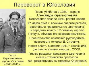 После убийства в 1934 г. короля Александра Карагеоргиевича Югославией правил кня