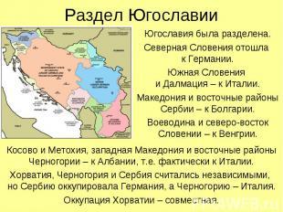 Югославия была разделена. Югославия была разделена. Северная Словения отошла к Г