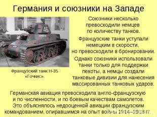Союзники несколько превосходили немцев по количеству танков. Союзники несколько