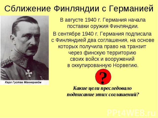 В августе 1940 г. Германия начала поставки оружия Финляндии. В августе 1940 г. Германия начала поставки оружия Финляндии. В сентябре 1940 г. Германия подписала с Финляндией два соглашения, на основе которых получила право на транзит через финскую те…