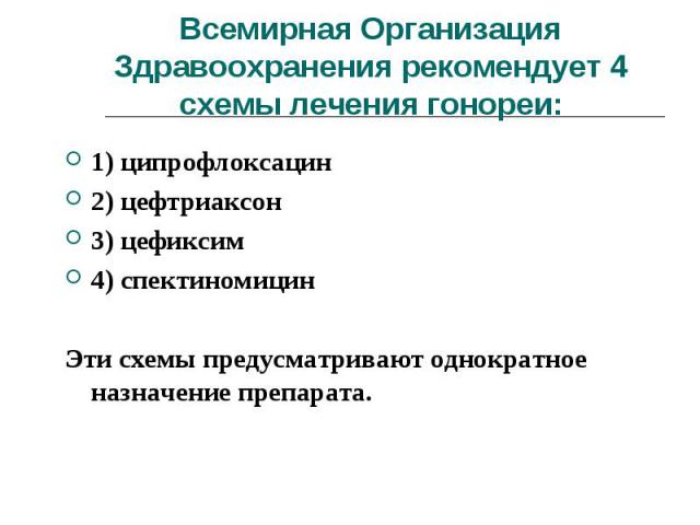 Спектиномицин