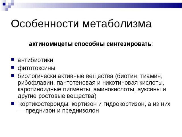 Флавина Адениннуклеотид