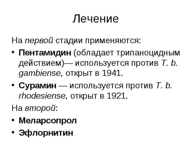 Пентамидин