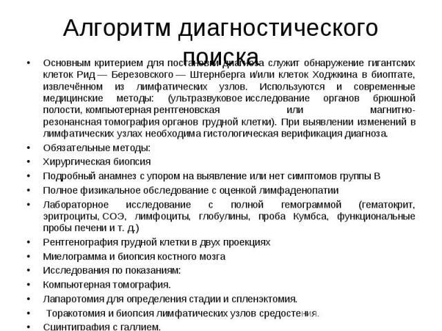 Клетка Штернберга-Рид