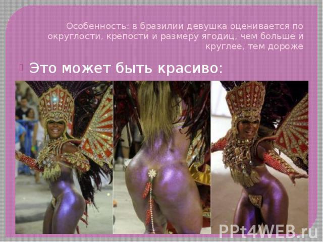 prezentatsiya-na-temu-seks