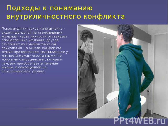 Последствия внутриличностного конфликта подростка