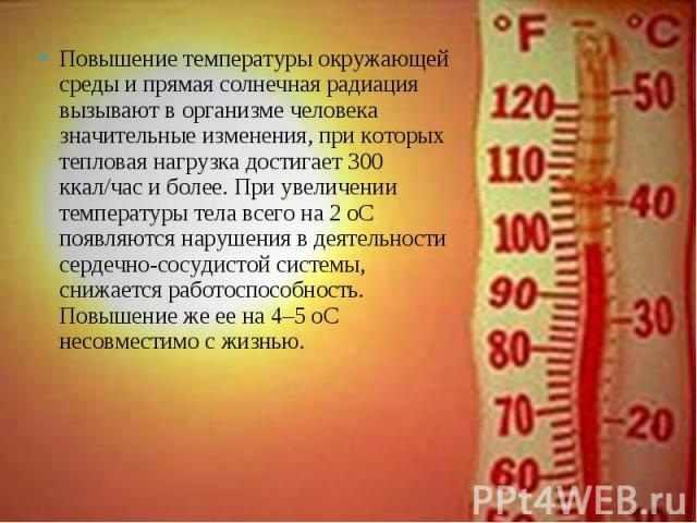 Почему температура в соцветиях выше чем температура воздуха