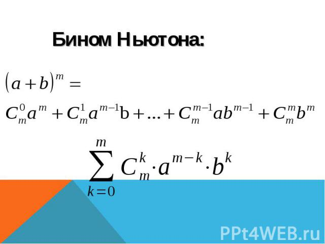 """Презентация по математике """"ТРЕУГОЛЬНИК ПАСКАЛЯ"""" - скачать ... бином"""