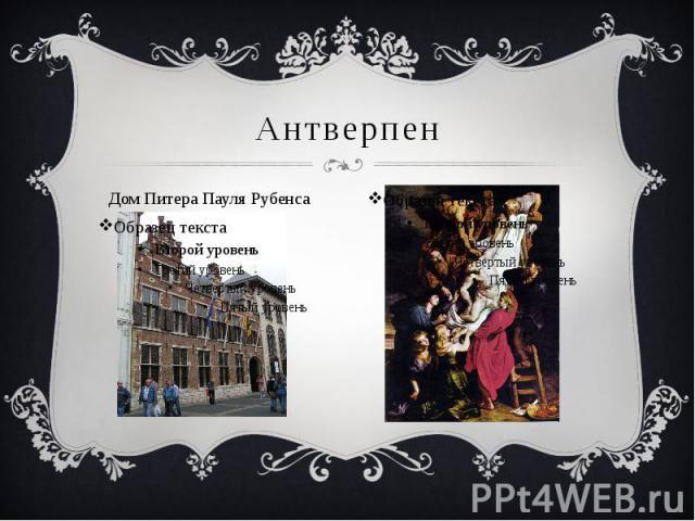 Скачать Реферат На Тему Фламандський І Голландський Живопис