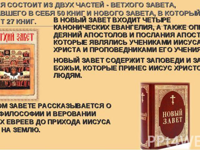 мн ч от ? - книга) - собрание священных текстов христиан, состоящее из ветхого и нового завета