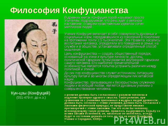 Презентация На Тему Философия Древнего Китая
