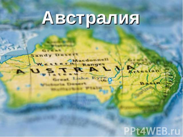 Экономика Австралии Кратко