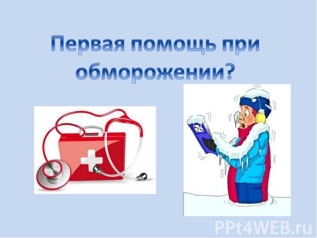 Тему обморожении первая помощь при презентация на