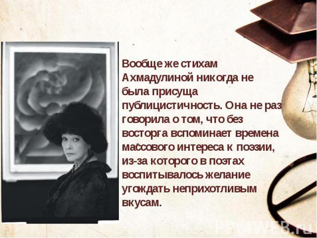 Избранные стихотворения 1956-1992