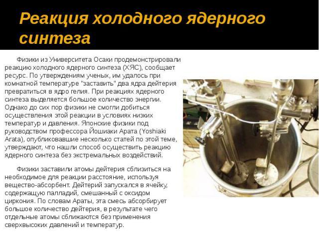 Ядерный синтез в домашних условиях - Septikblog.ru