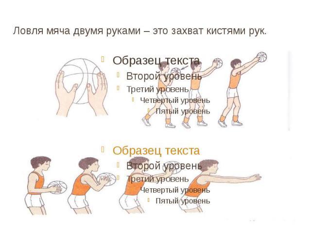 ловля мяча одной рукой от плеча