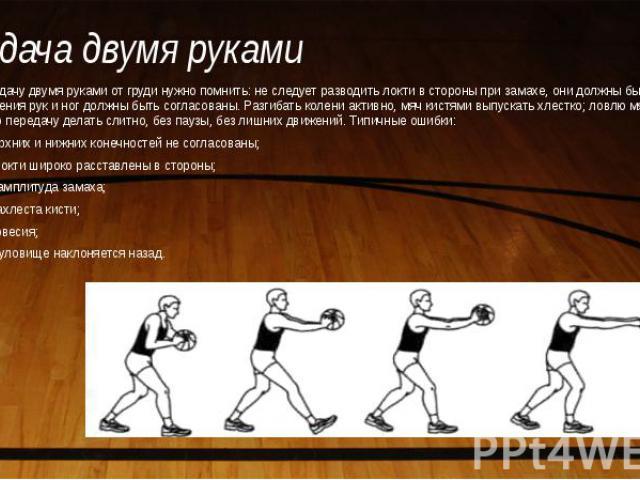 урок физической культуры для 5 класса ловля мяча двумя руками