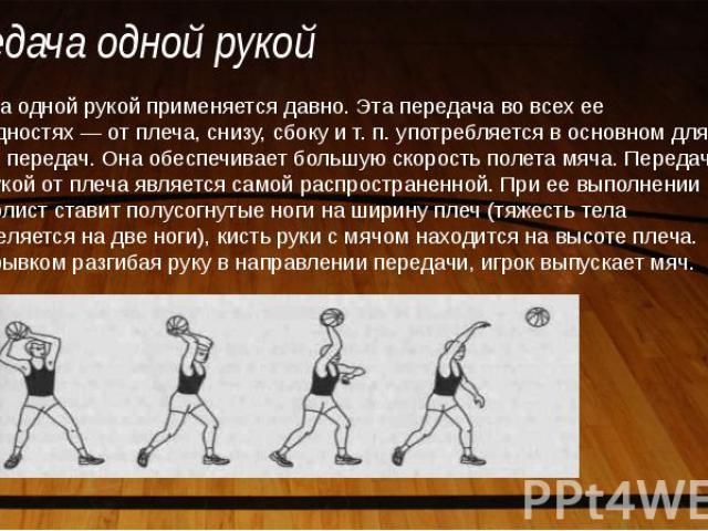 ловля и передача мяча от плеча 5 класс