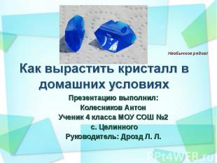 каквырастить кристаллы презентация для детей